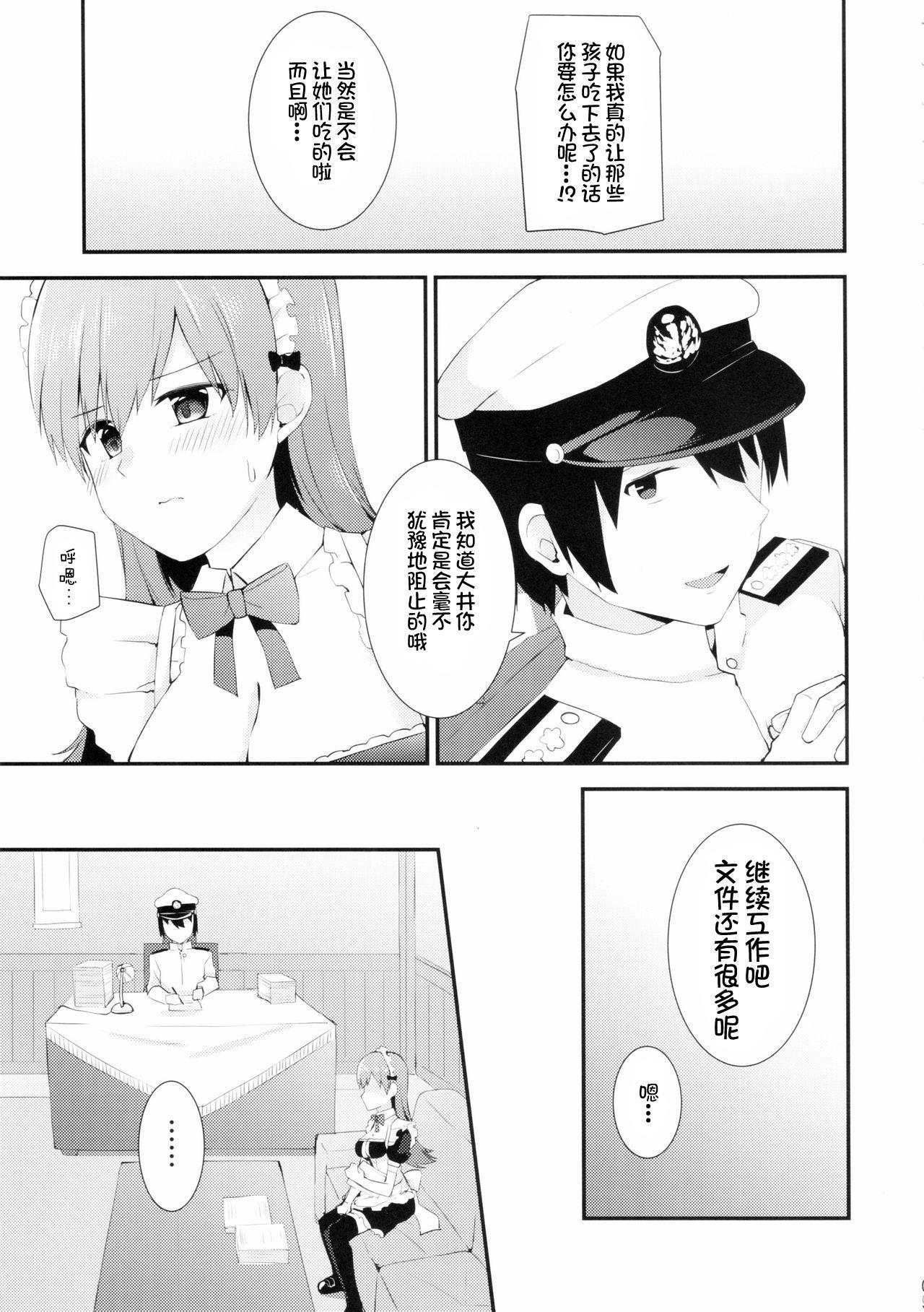 Ooi! Maid Fuku o Kite miyou! 10