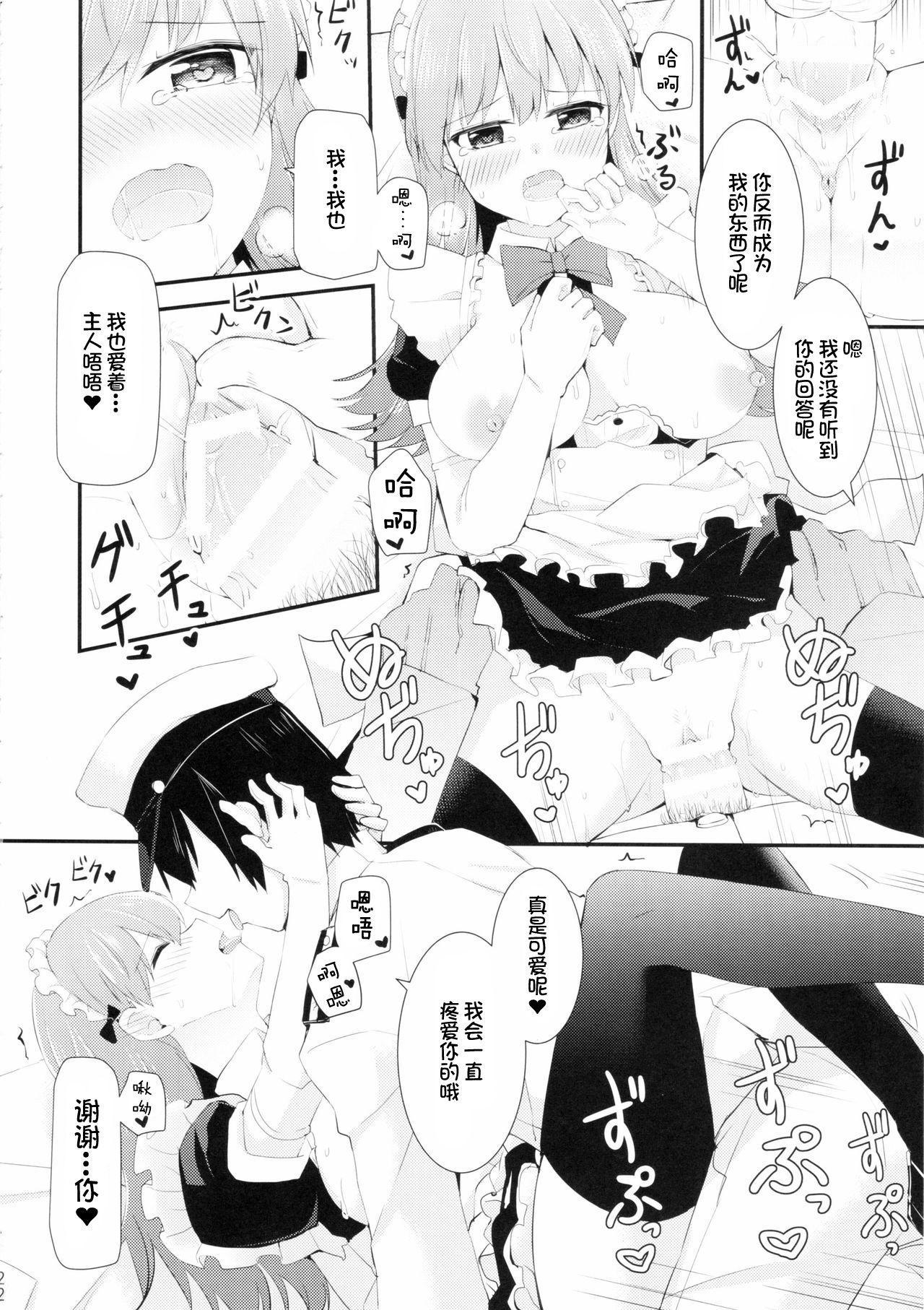 Ooi! Maid Fuku o Kite miyou! 23