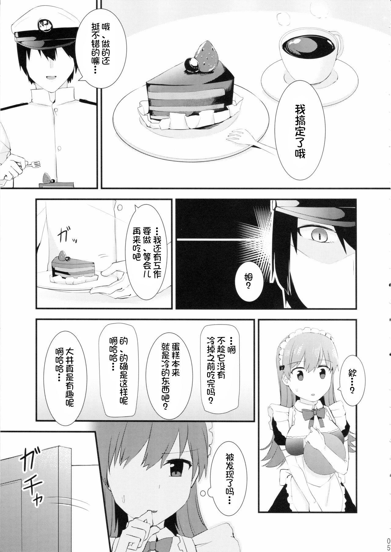Ooi! Maid Fuku o Kite miyou! 6