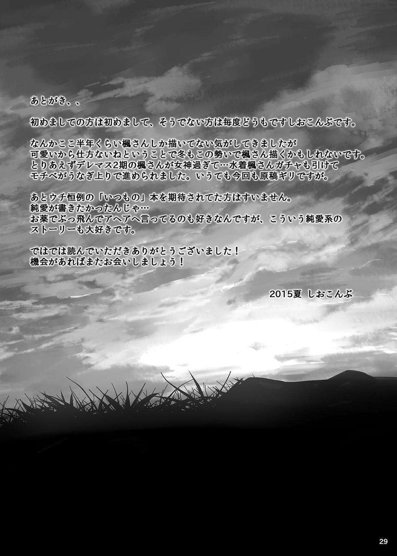 Koi no Kazamuki 27