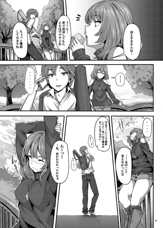 Koi no Kazamuki 3
