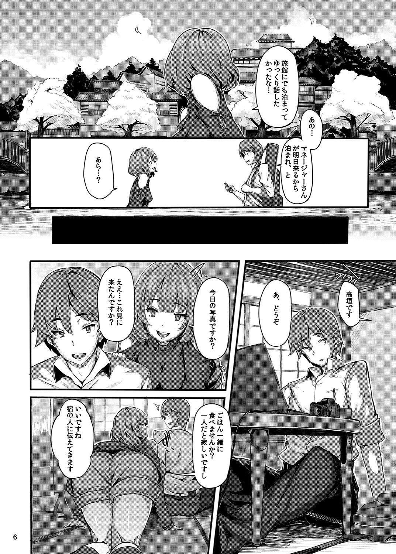 Koi no Kazamuki 4