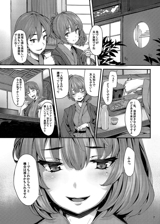 Koi no Kazamuki 5