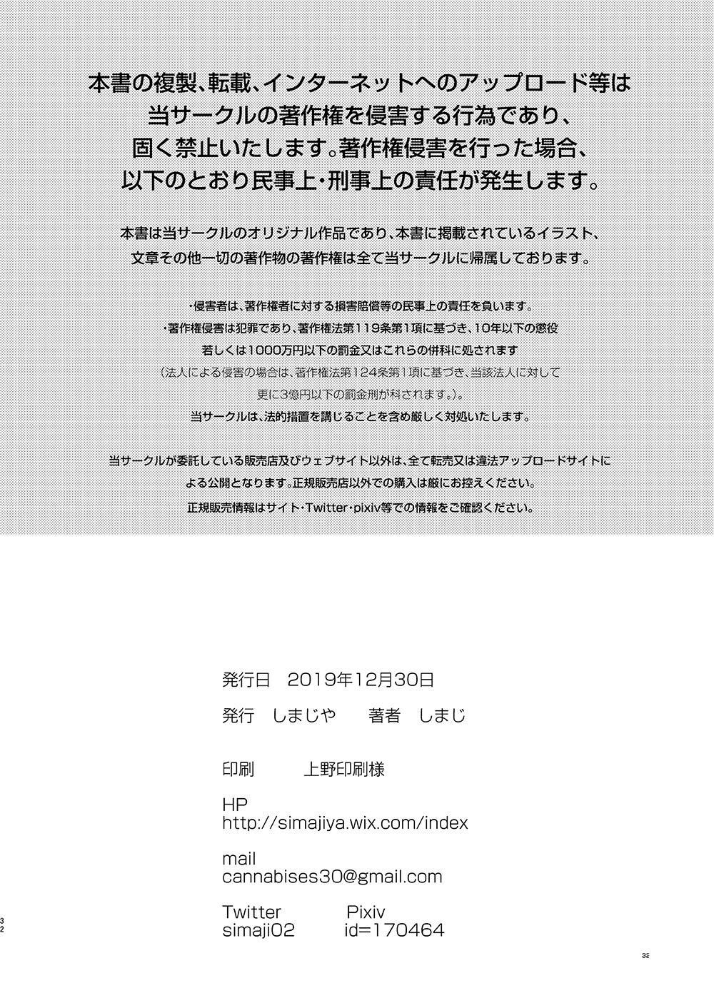[Shimajiya (Shimaji)] Ayune-chan Choukyou Nisshi Vol. 3 -Gakkou Ecchi Hen- [Digital] 32