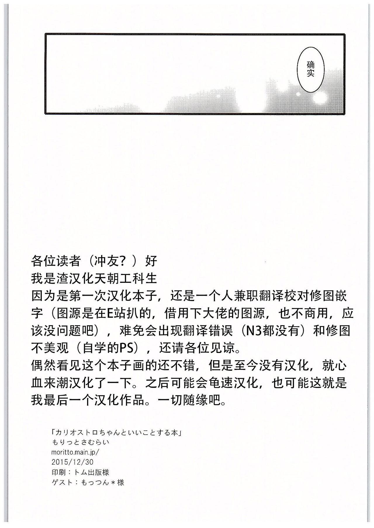 Cagliostro-chan to Ii koto suru Hon   和卡莉欧斯托萝酱一起干好事的本子 16