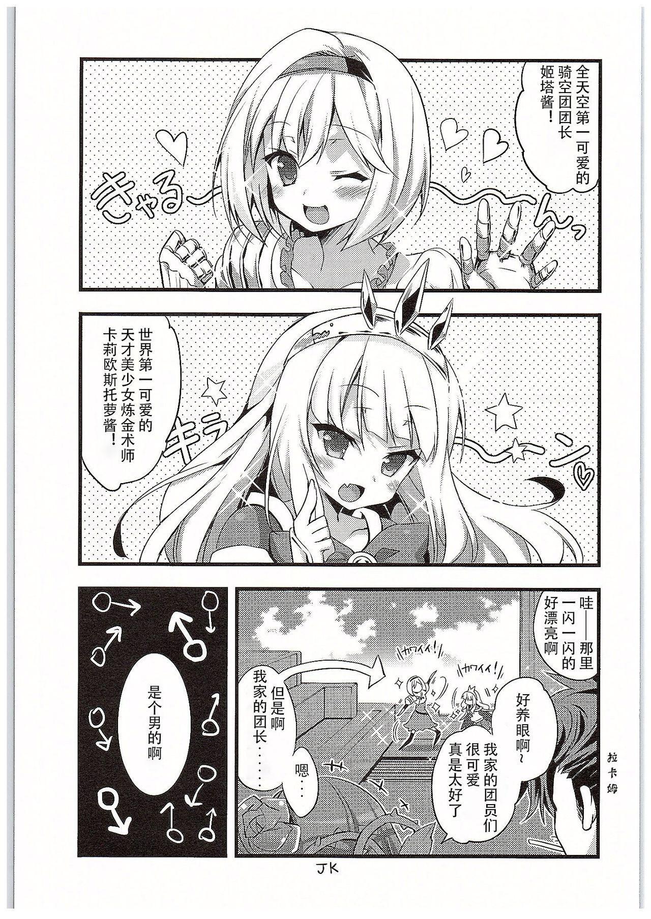 Cagliostro-chan to Ii koto suru Hon   和卡莉欧斯托萝酱一起干好事的本子 4