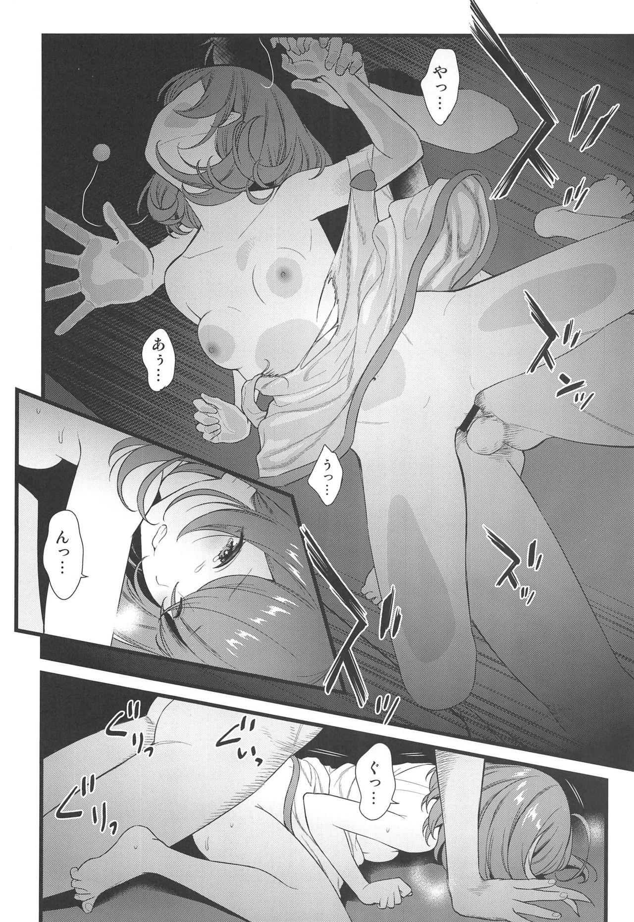 Kuzu no Lullaby 12