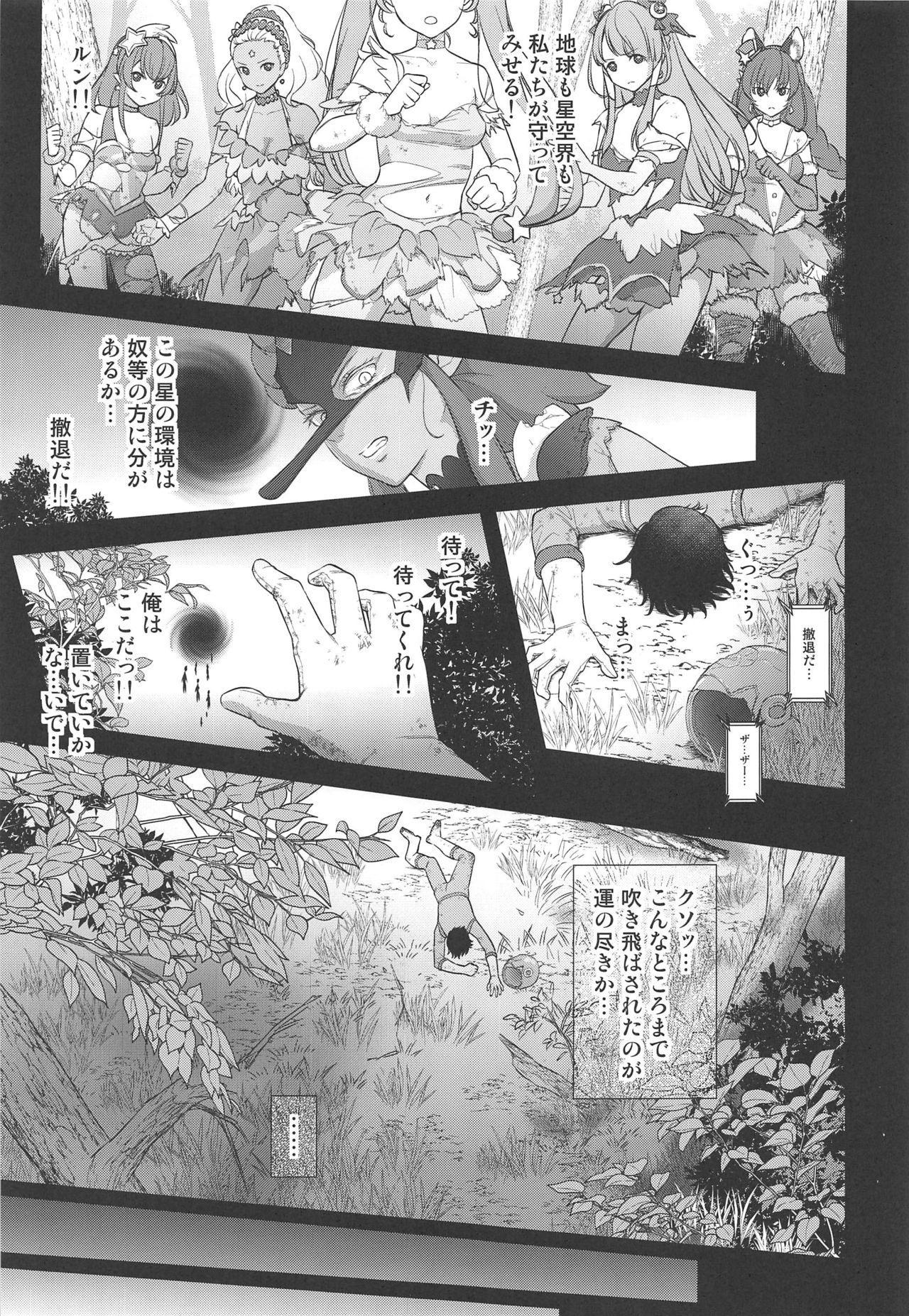 Kuzu no Lullaby 1