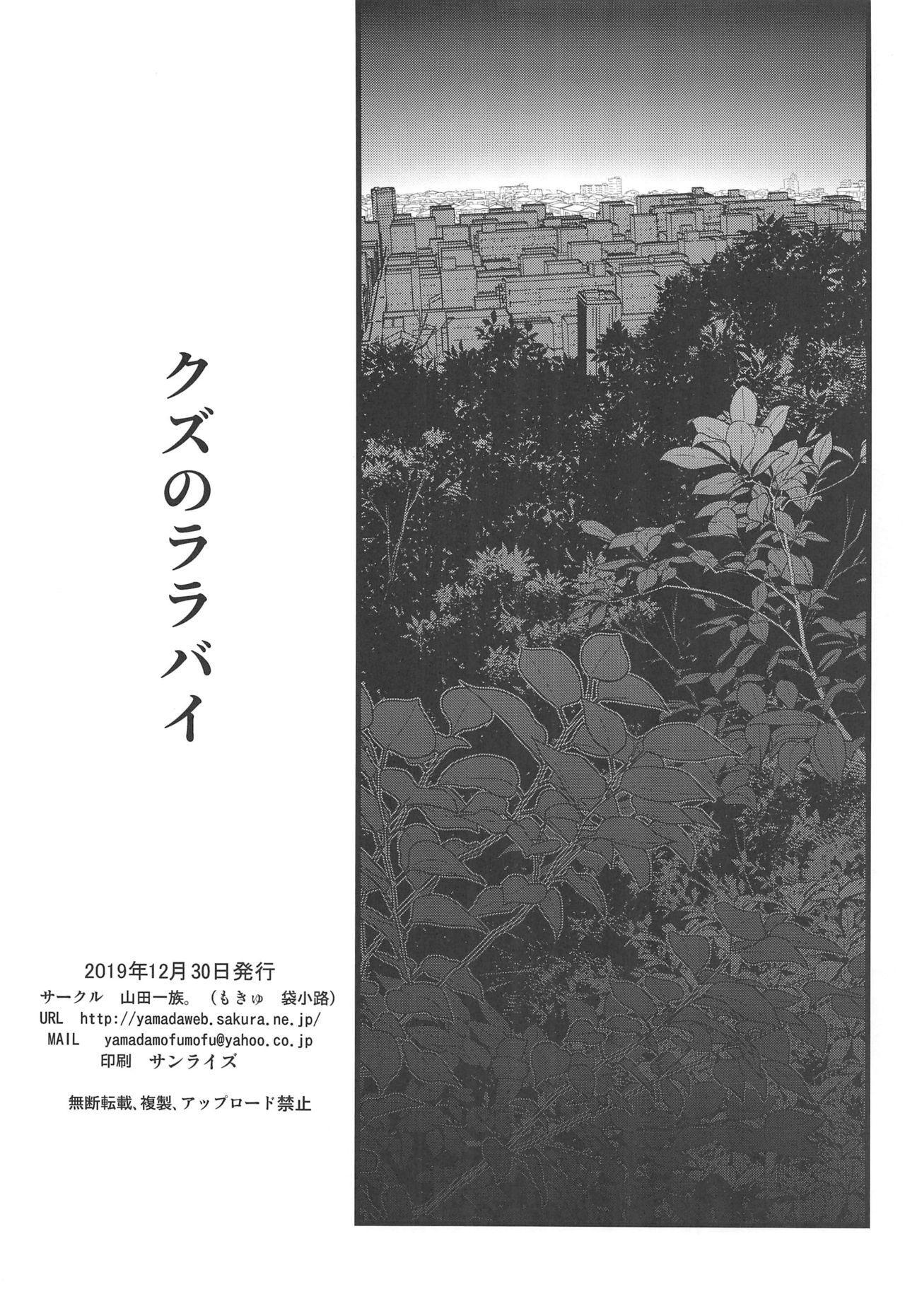 Kuzu no Lullaby 24
