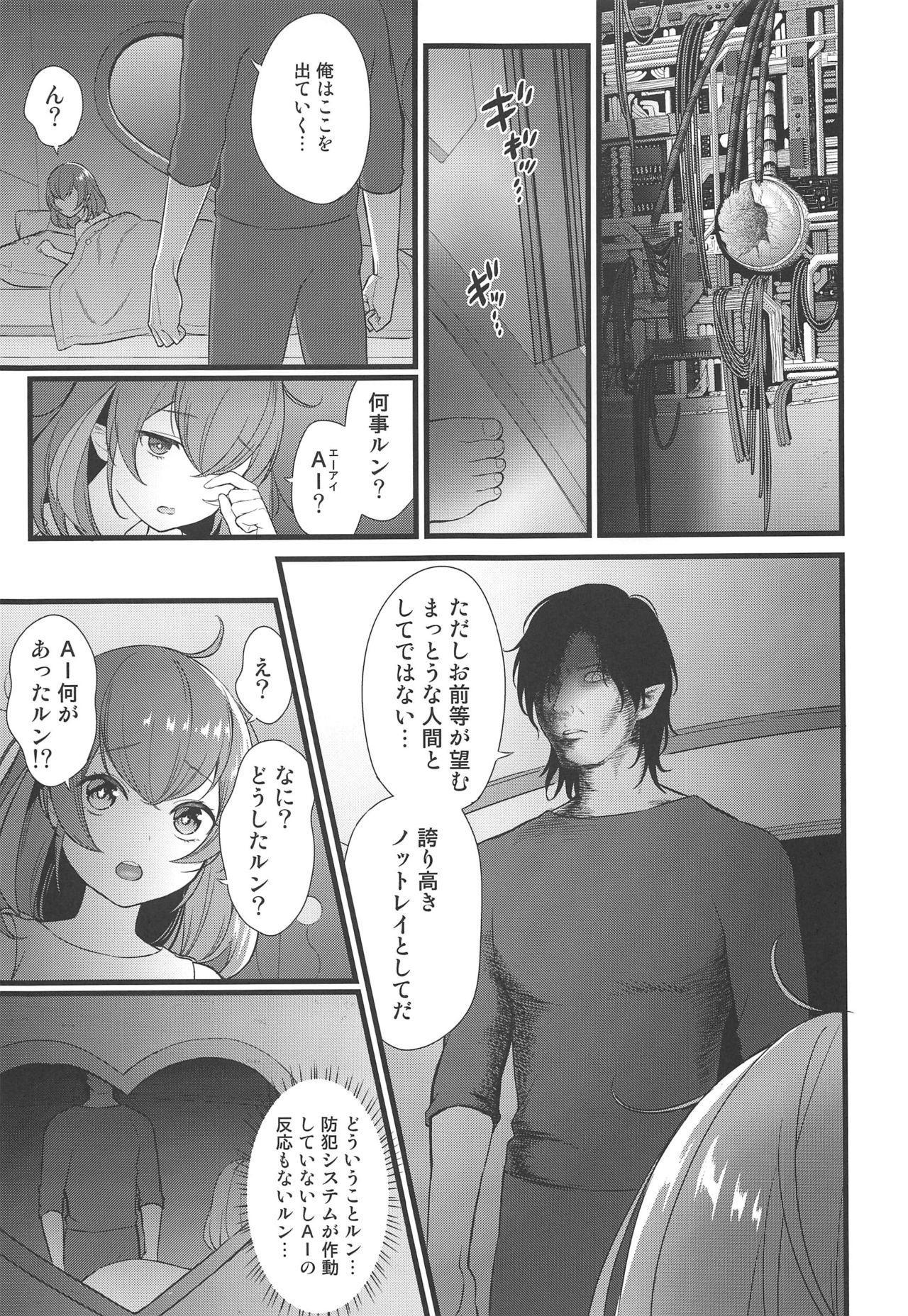 Kuzu no Lullaby 7