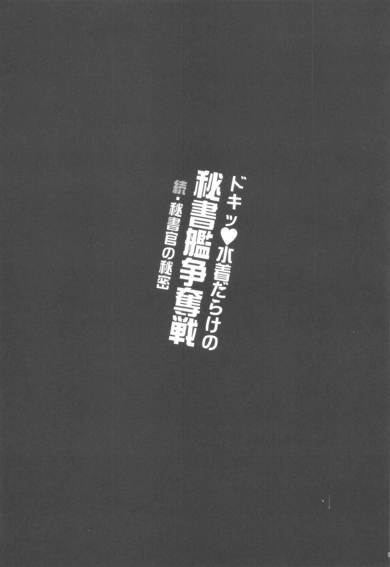Doki Mizugi Darake no Hishokan Soudatsusen Zoku Hishokan no Himitsu 1