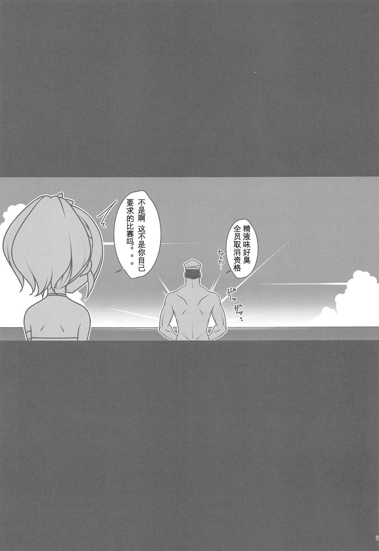 Doki Mizugi Darake no Hishokan Soudatsusen Zoku Hishokan no Himitsu 19