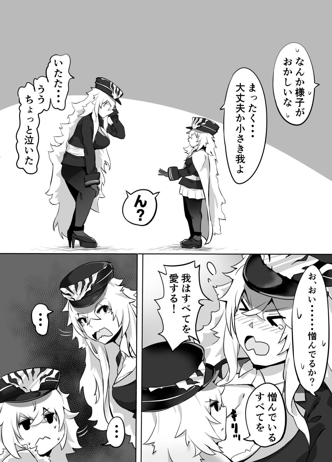 Futari no Nikusube no Tamashii ga Irekawari Anal 3P Sex Suru Hon 6
