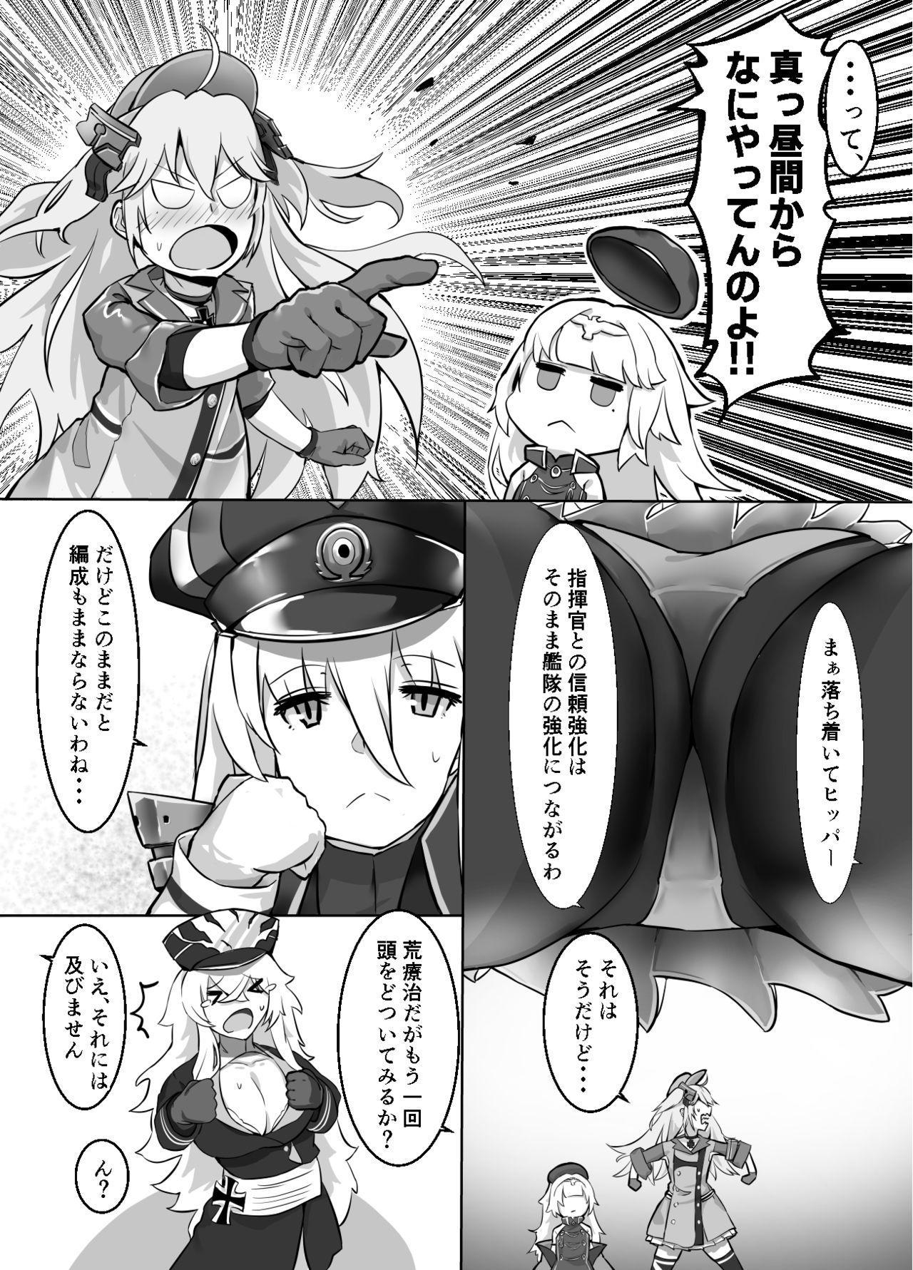 Futari no Nikusube no Tamashii ga Irekawari Anal 3P Sex Suru Hon 8