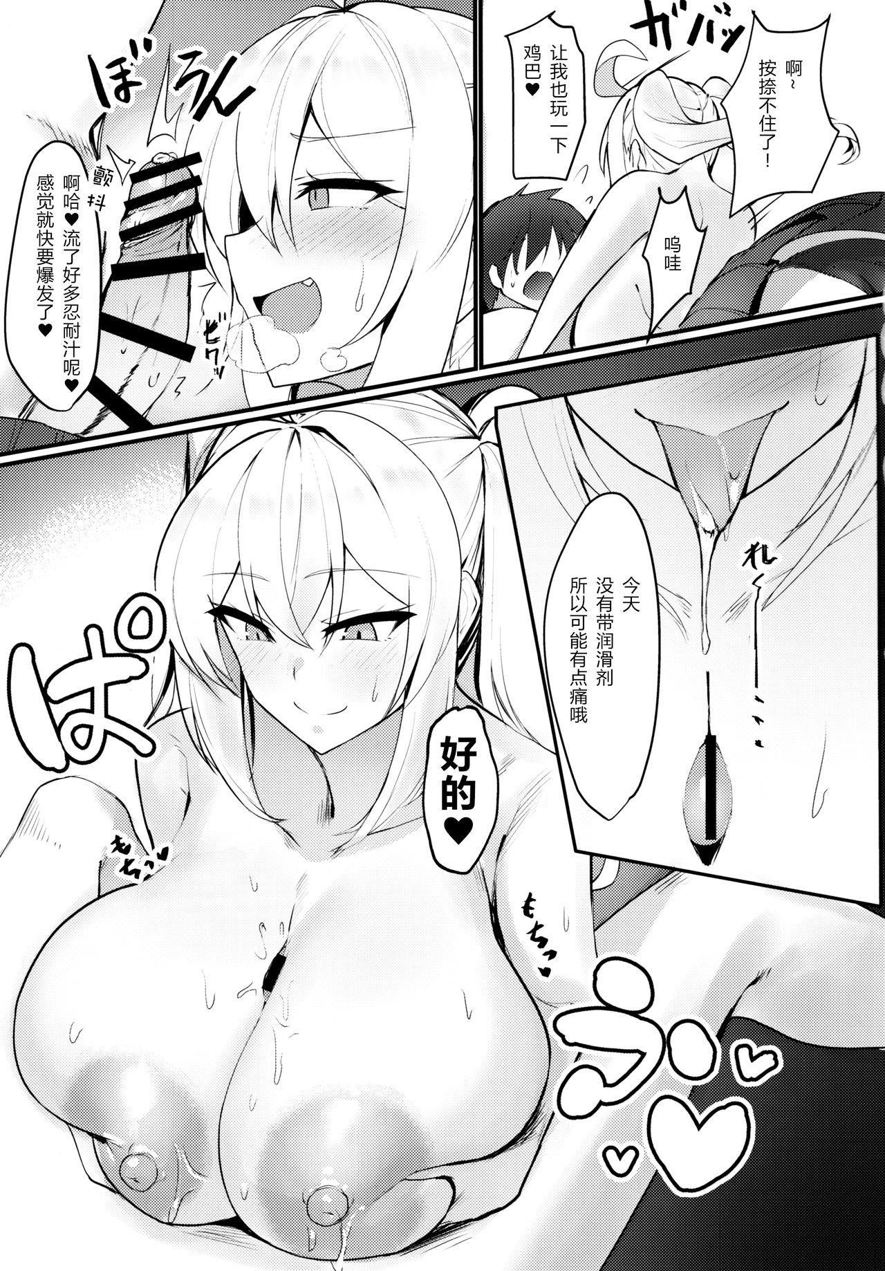 Class no Bakunyuu Gal ga Kininatte Shikatanai! 11