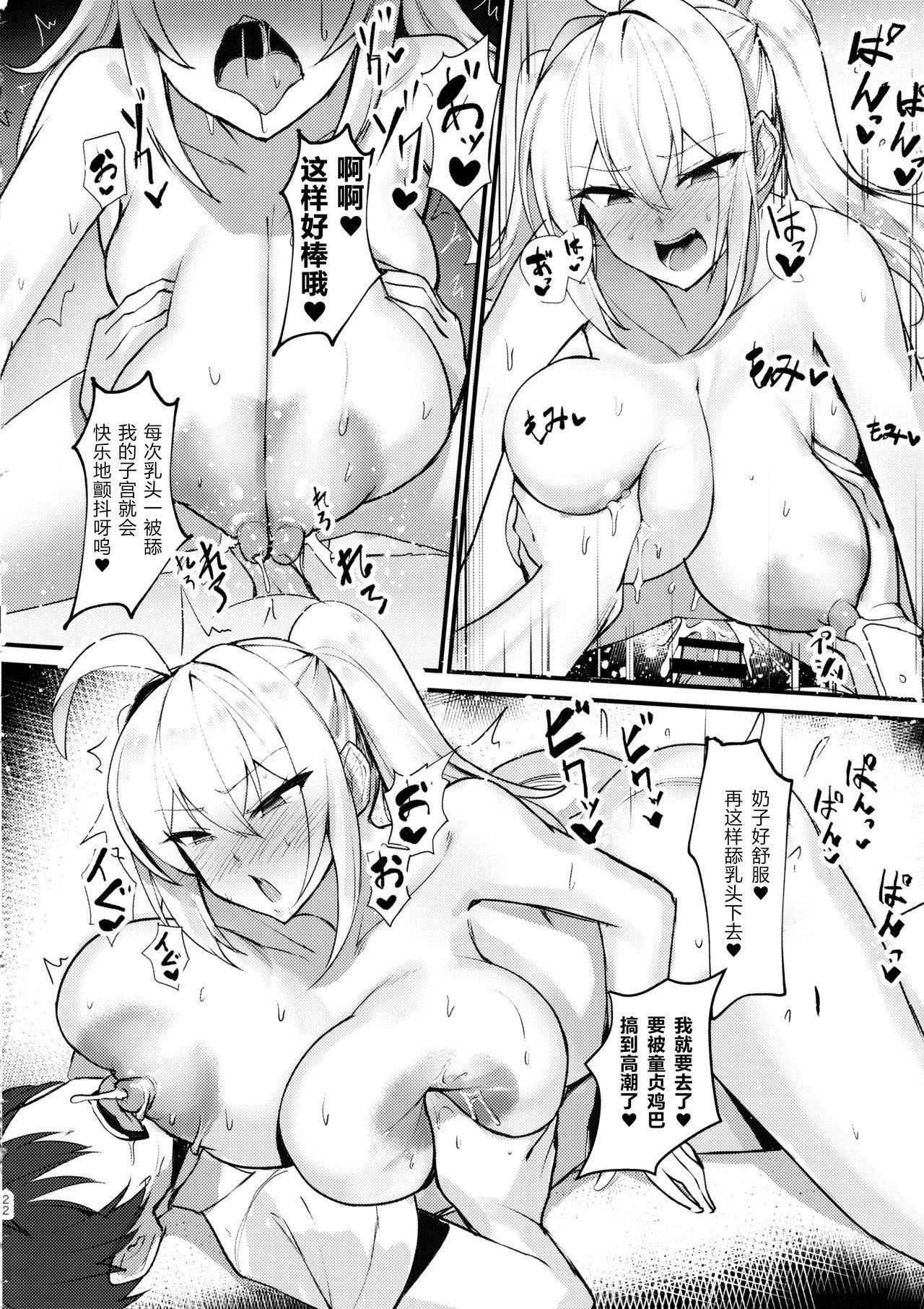 Class no Bakunyuu Gal ga Kininatte Shikatanai! 20