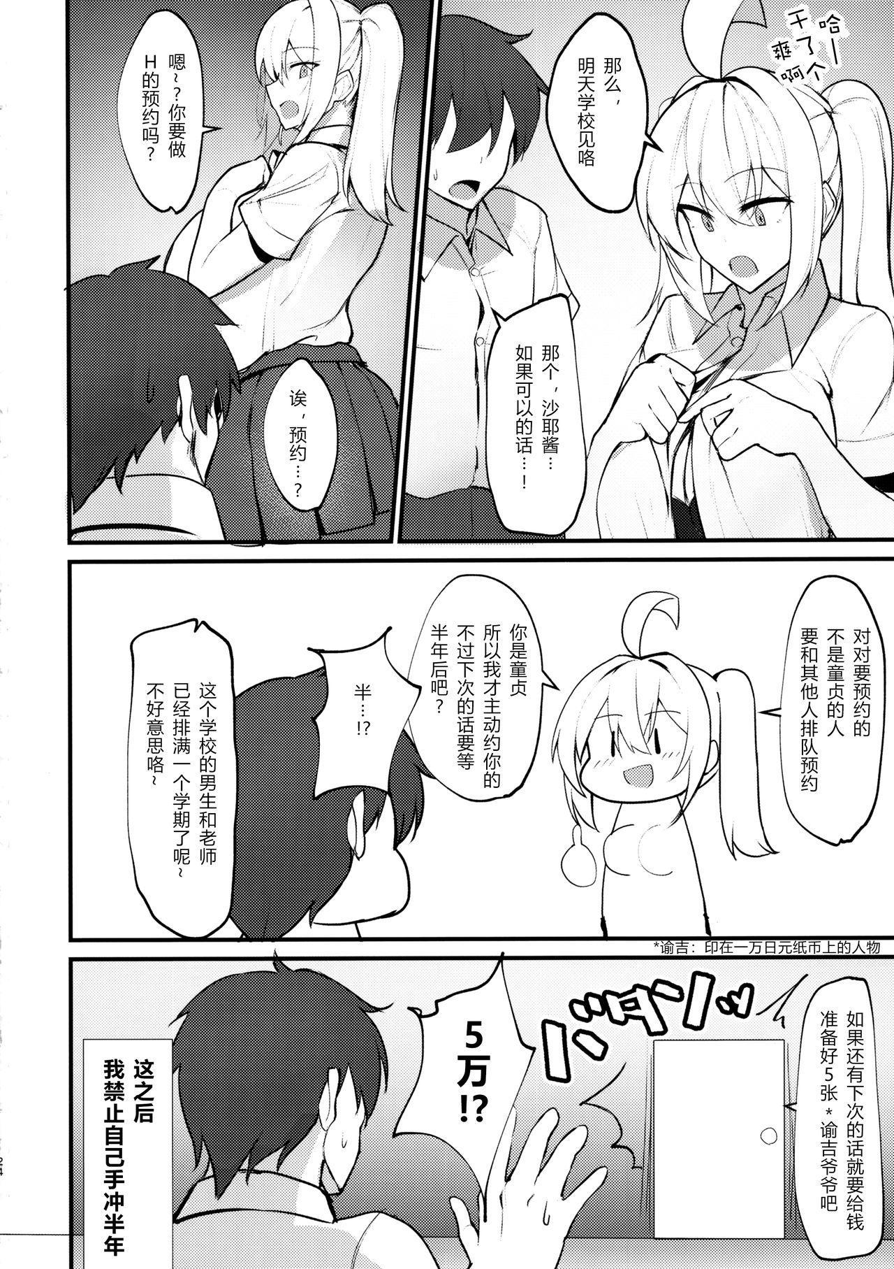 Class no Bakunyuu Gal ga Kininatte Shikatanai! 22