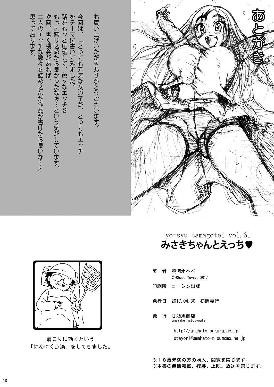 Misaki-chan to Ecchi 17