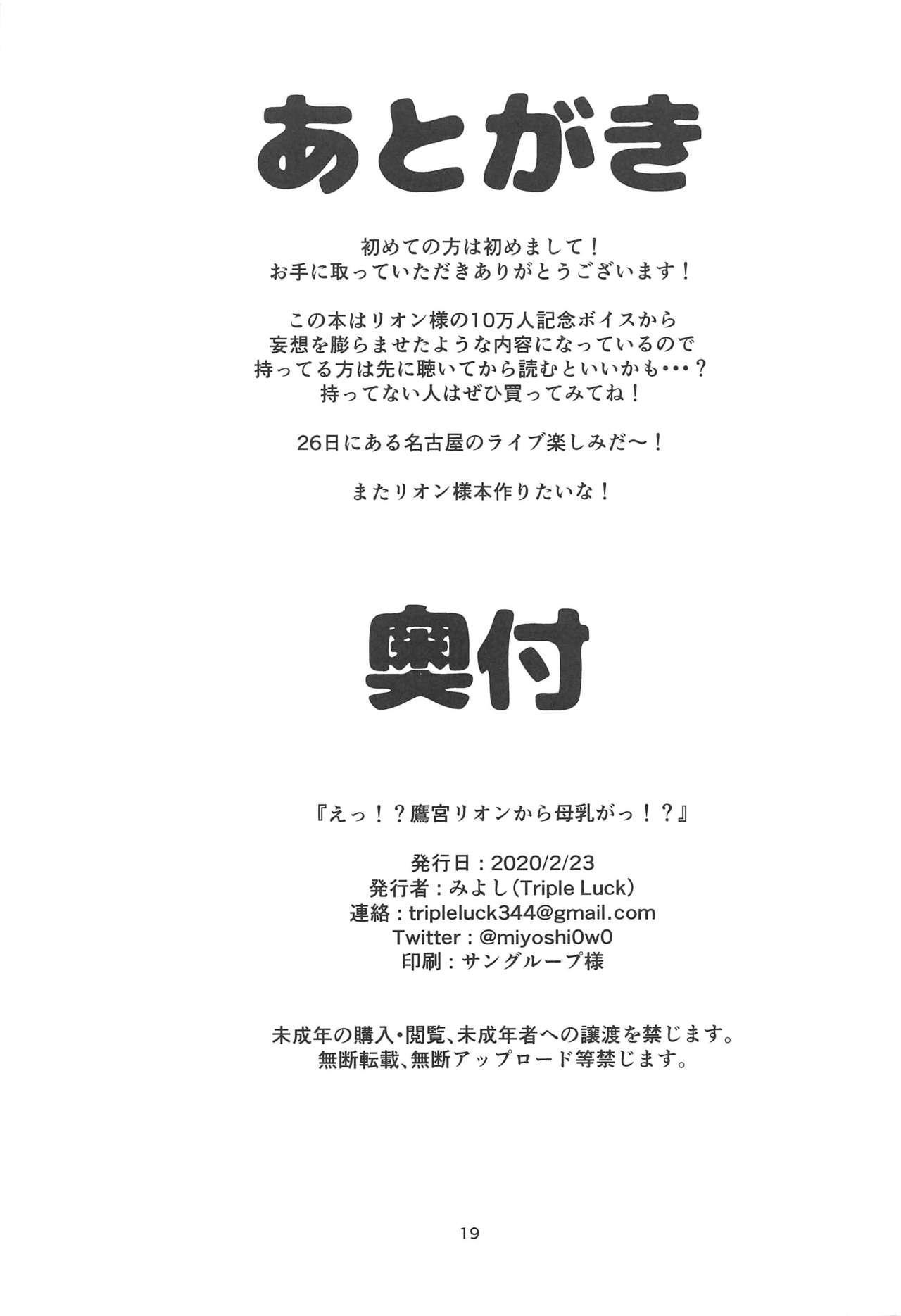 E!? Takamiya Rion kara Bonyuu ga!? 17