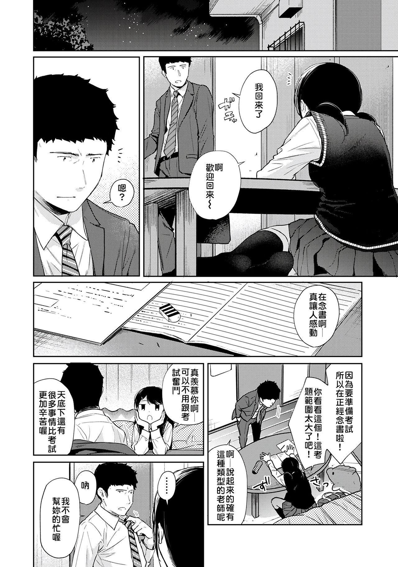 1LDK+JK Ikinari Doukyo? Micchaku!? Hatsu Ecchi!!?   1LDK+JK 突然間展開同居? 極度貼近!?初體驗!? Ch. 18-22 120