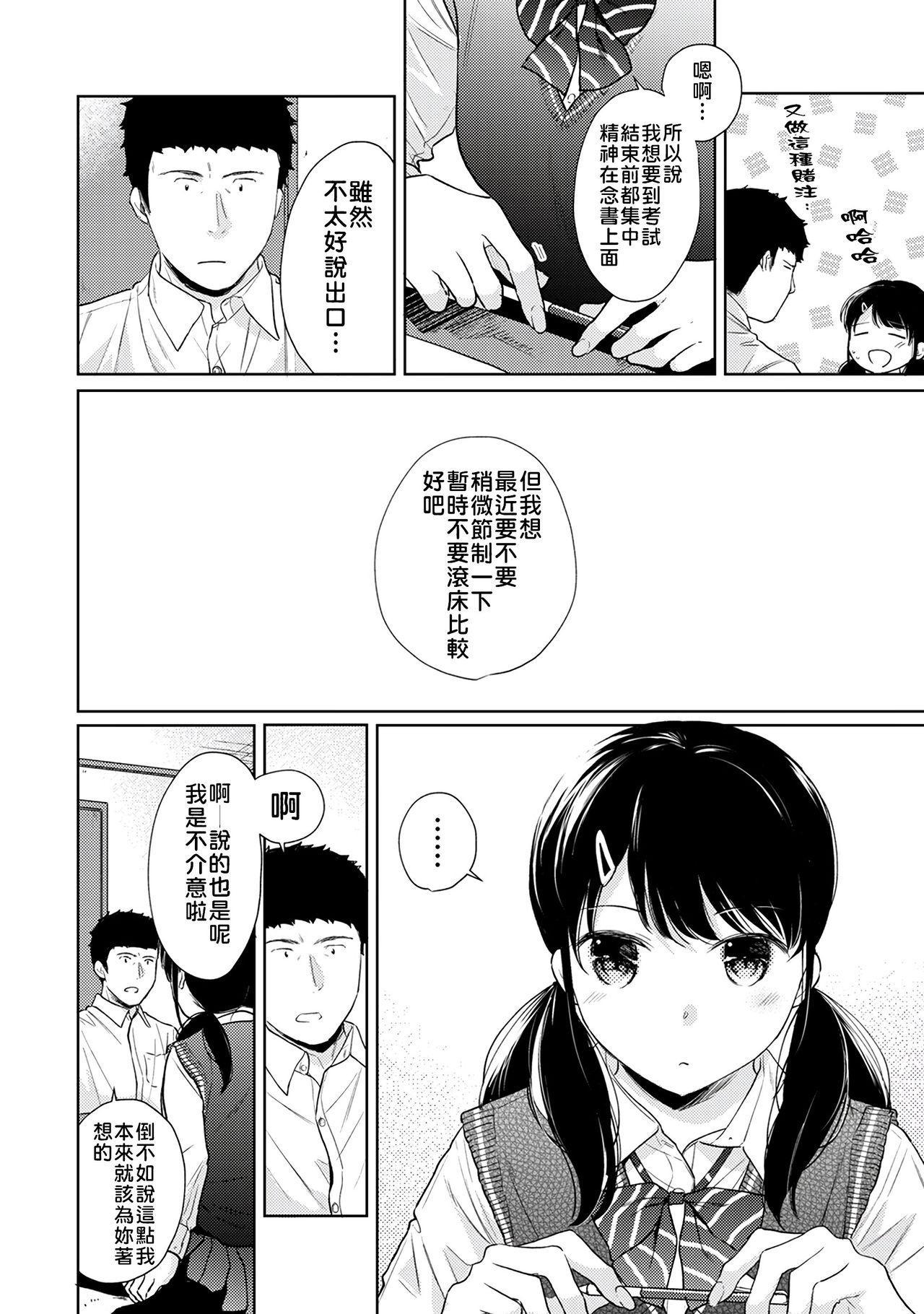 1LDK+JK Ikinari Doukyo? Micchaku!? Hatsu Ecchi!!?   1LDK+JK 突然間展開同居? 極度貼近!?初體驗!? Ch. 18-22 122