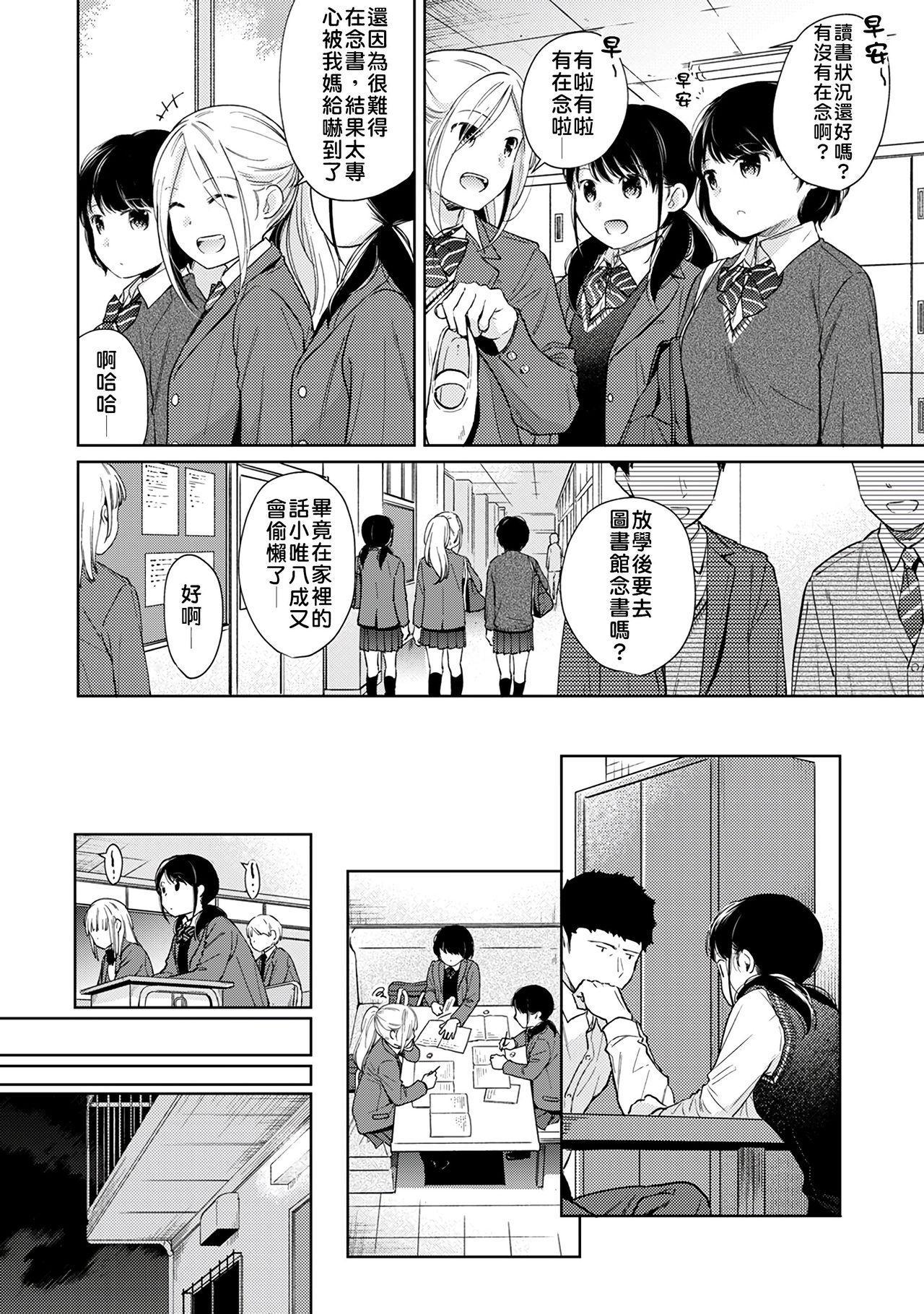 1LDK+JK Ikinari Doukyo? Micchaku!? Hatsu Ecchi!!?   1LDK+JK 突然間展開同居? 極度貼近!?初體驗!? Ch. 18-22 124