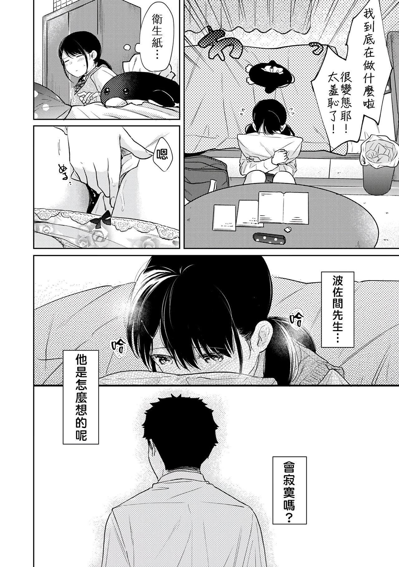 1LDK+JK Ikinari Doukyo? Micchaku!? Hatsu Ecchi!!?   1LDK+JK 突然間展開同居? 極度貼近!?初體驗!? Ch. 18-22 134