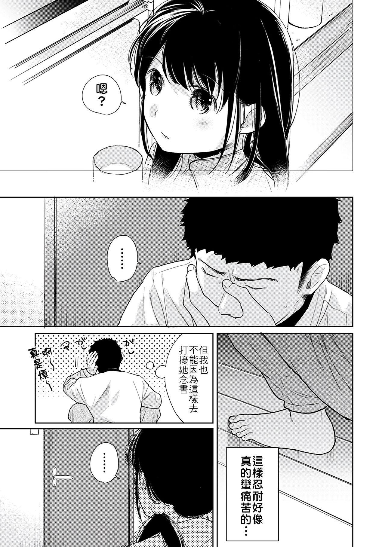 1LDK+JK Ikinari Doukyo? Micchaku!? Hatsu Ecchi!!?   1LDK+JK 突然間展開同居? 極度貼近!?初體驗!? Ch. 18-22 139
