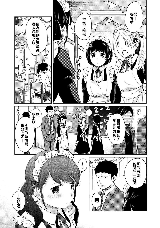 1LDK+JK Ikinari Doukyo? Micchaku!? Hatsu Ecchi!!?   1LDK+JK 突然間展開同居? 極度貼近!?初體驗!? Ch. 18-22 54