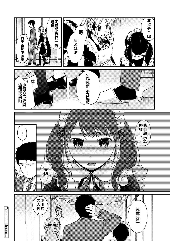 1LDK+JK Ikinari Doukyo? Micchaku!? Hatsu Ecchi!!?   1LDK+JK 突然間展開同居? 極度貼近!?初體驗!? Ch. 18-22 55