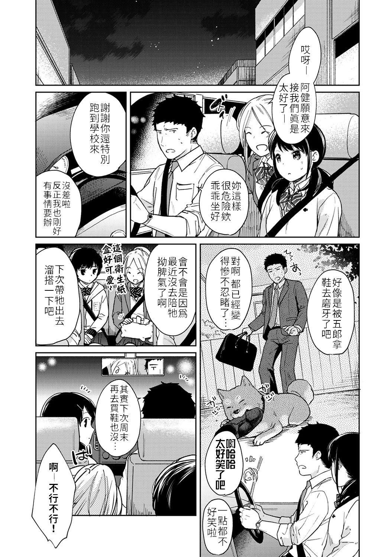 1LDK+JK Ikinari Doukyo? Micchaku!? Hatsu Ecchi!!?   1LDK+JK 突然間展開同居? 極度貼近!?初體驗!? Ch. 18-22 5