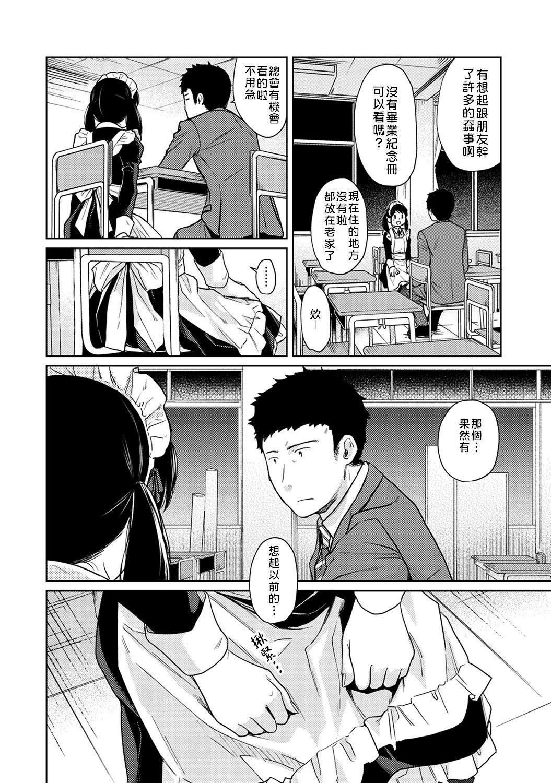 1LDK+JK Ikinari Doukyo? Micchaku!? Hatsu Ecchi!!?   1LDK+JK 突然間展開同居? 極度貼近!?初體驗!? Ch. 18-22 64