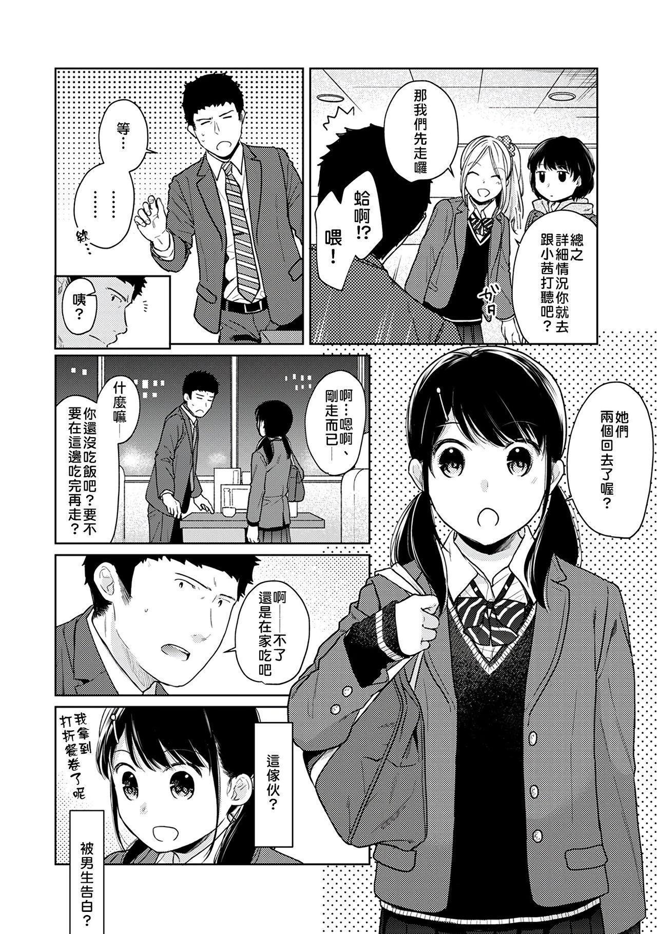 1LDK+JK Ikinari Doukyo? Micchaku!? Hatsu Ecchi!!?   1LDK+JK 突然間展開同居? 極度貼近!?初體驗!? Ch. 18-22 89