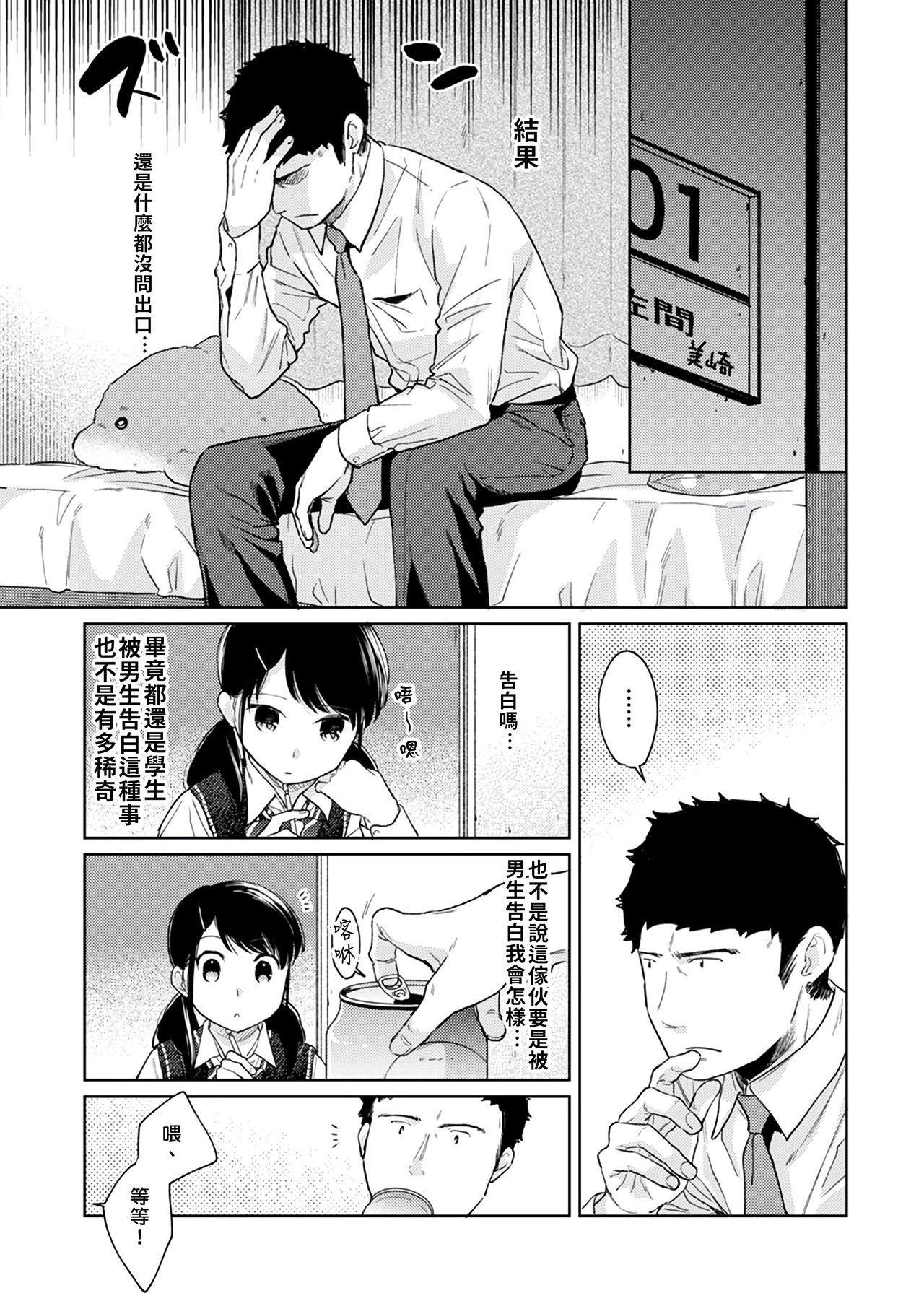 1LDK+JK Ikinari Doukyo? Micchaku!? Hatsu Ecchi!!?   1LDK+JK 突然間展開同居? 極度貼近!?初體驗!? Ch. 18-22 94