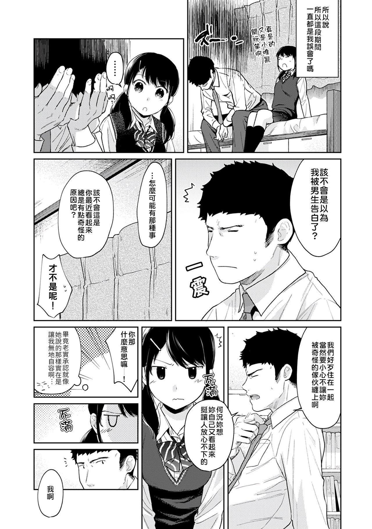 1LDK+JK Ikinari Doukyo? Micchaku!? Hatsu Ecchi!!?   1LDK+JK 突然間展開同居? 極度貼近!?初體驗!? Ch. 18-22 98