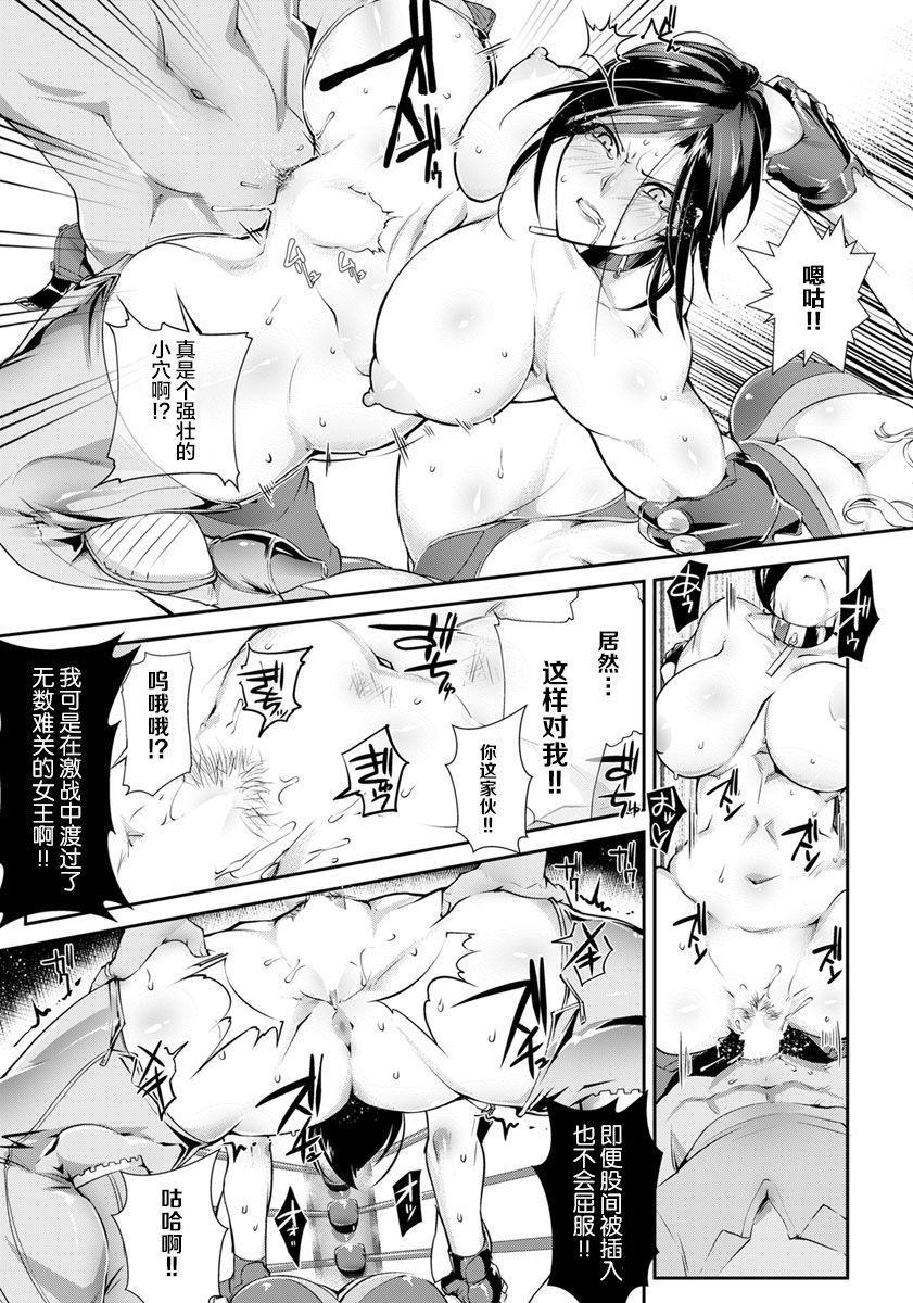 Kaeriuchi no Joou 17