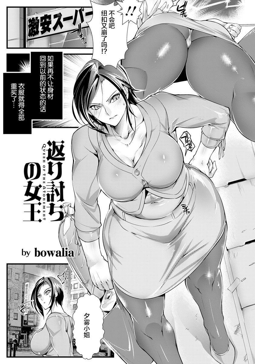 Kaeriuchi no Joou 5