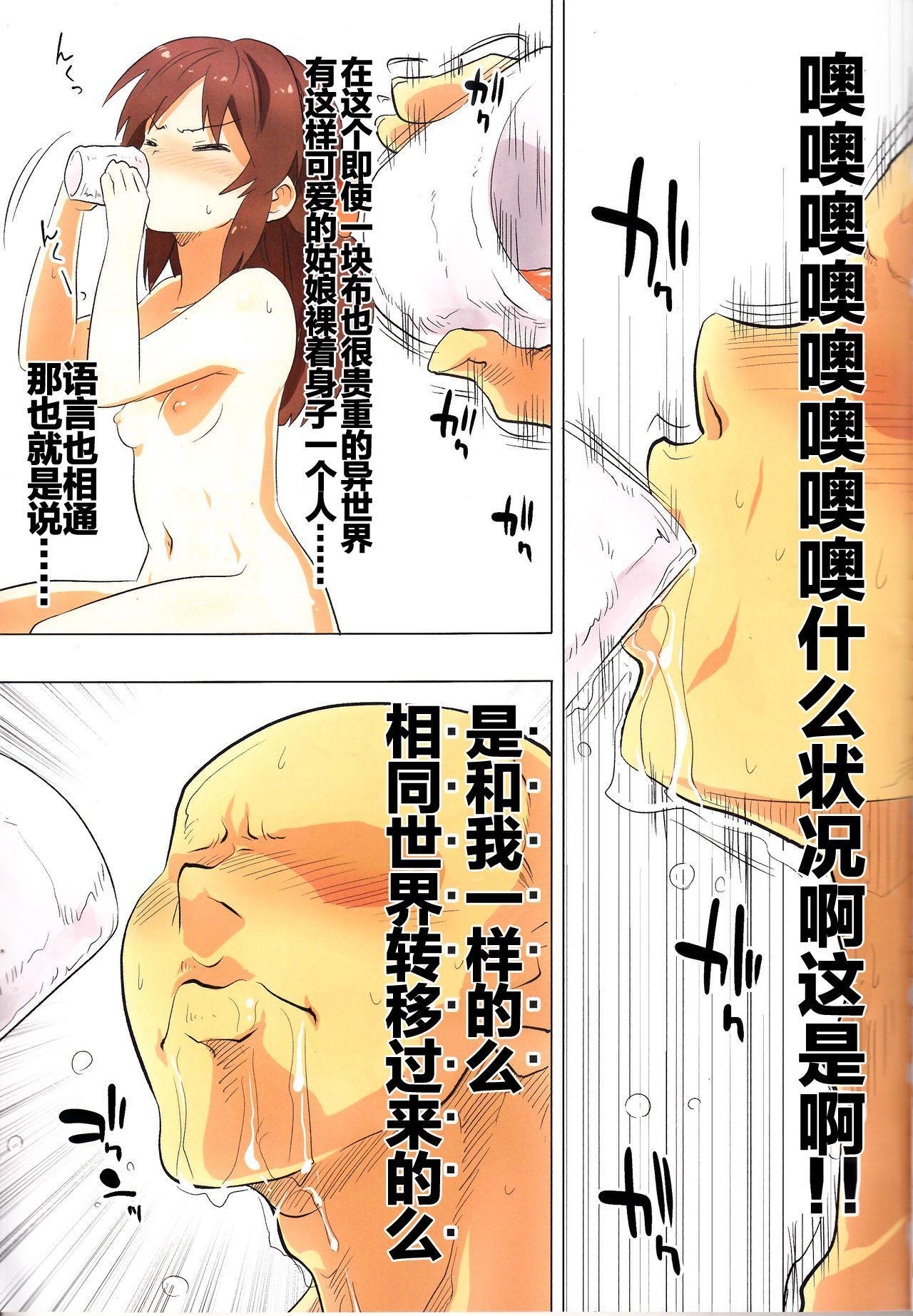 Jibun no Mihitotsu de Isekai ni Teni shita Onnanoko no Hanashi 11