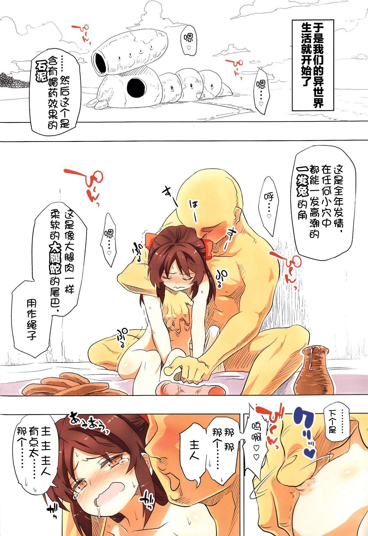 Jibun no Mihitotsu de Isekai ni Teni shita Onnanoko no Hanashi 14