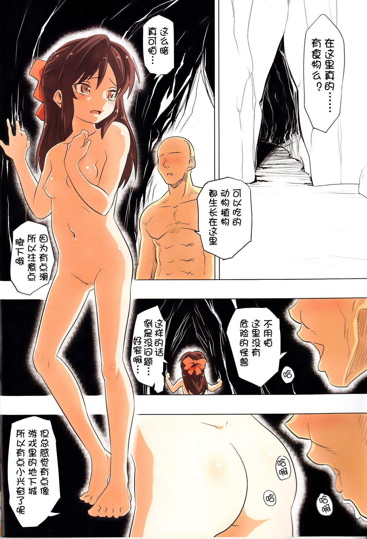 Jibun no Mihitotsu de Isekai ni Teni shita Onnanoko no Hanashi 16