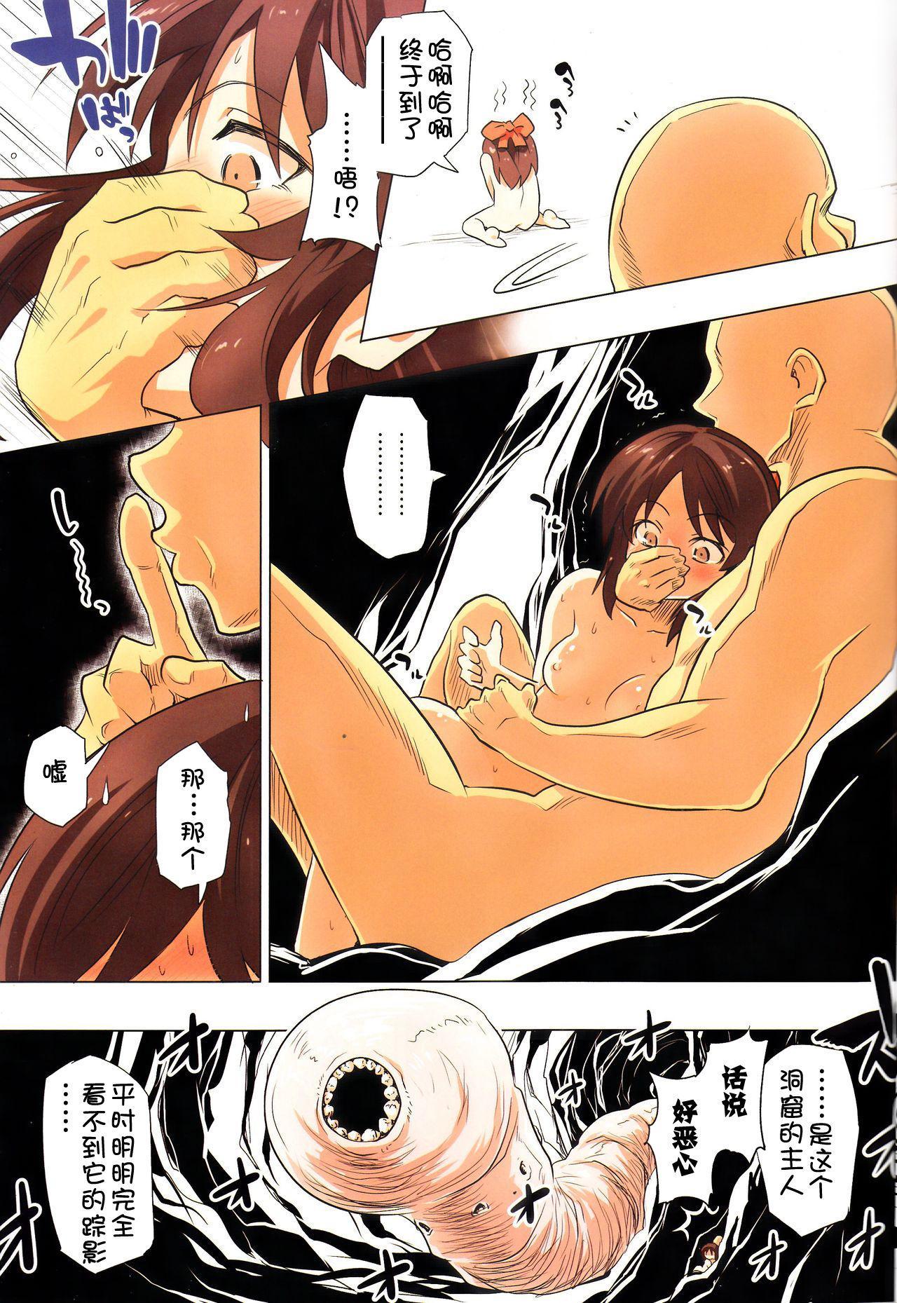 Jibun no Mihitotsu de Isekai ni Teni shita Onnanoko no Hanashi 19