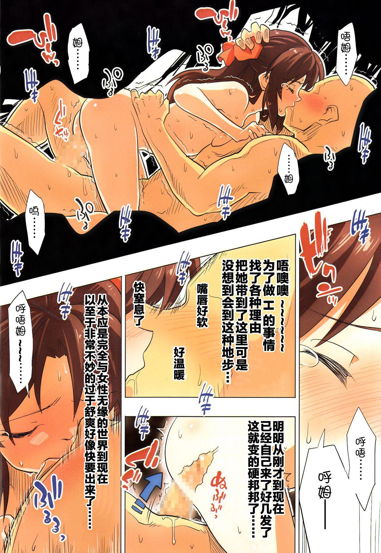 Jibun no Mihitotsu de Isekai ni Teni shita Onnanoko no Hanashi 22