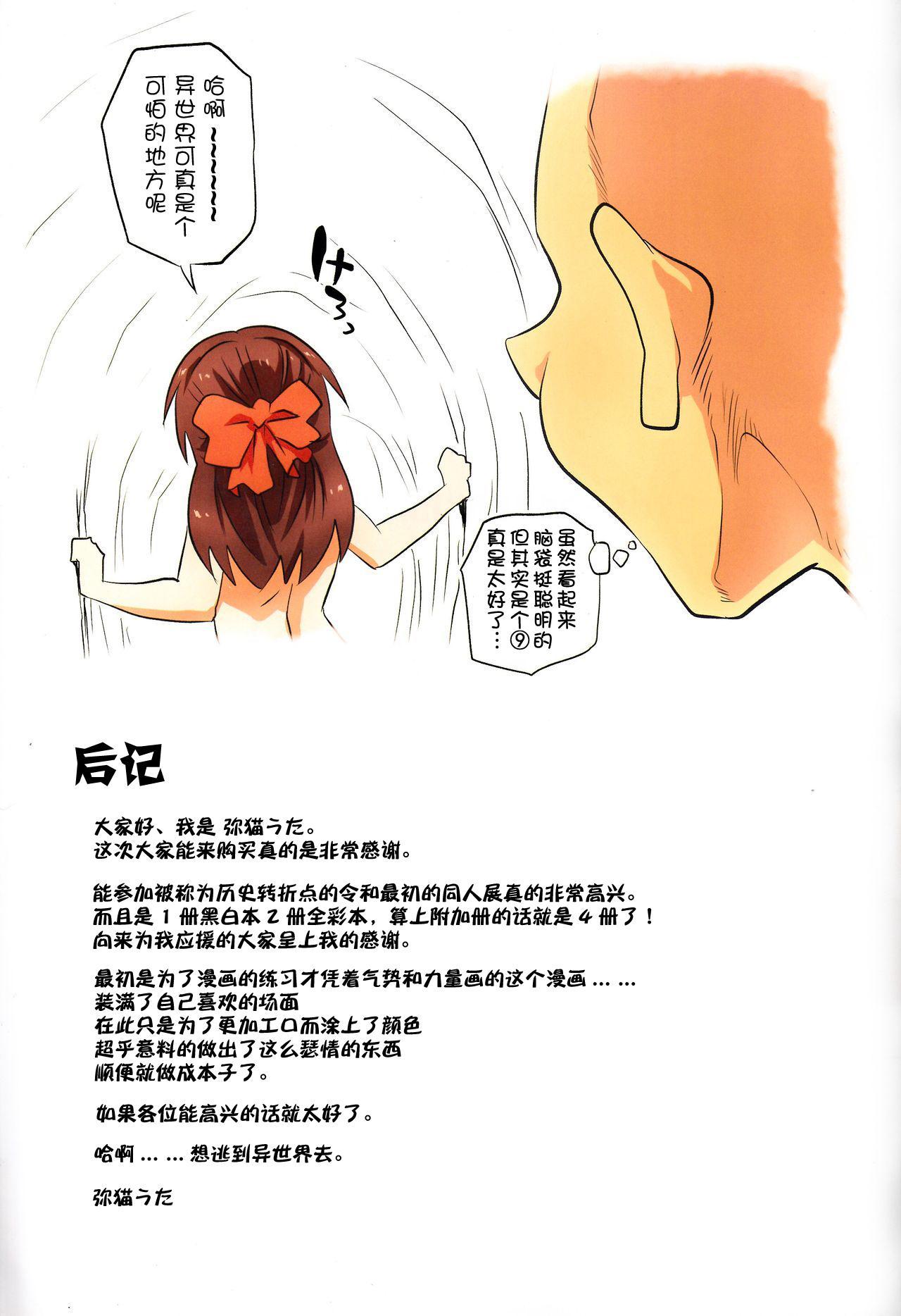 Jibun no Mihitotsu de Isekai ni Teni shita Onnanoko no Hanashi 27