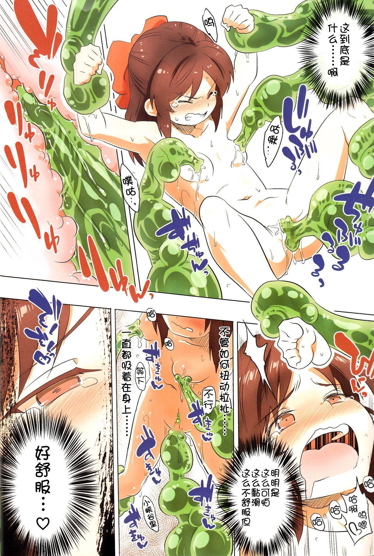 Jibun no Mihitotsu de Isekai ni Teni shita Onnanoko no Hanashi 5