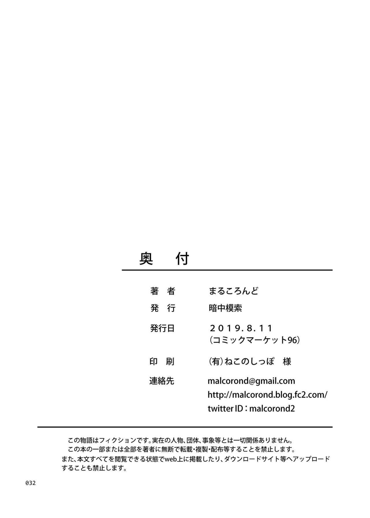 Shoujo ga Kaeru Machi 1 l A Street Where You Can Purchase Young GIrls 1 31
