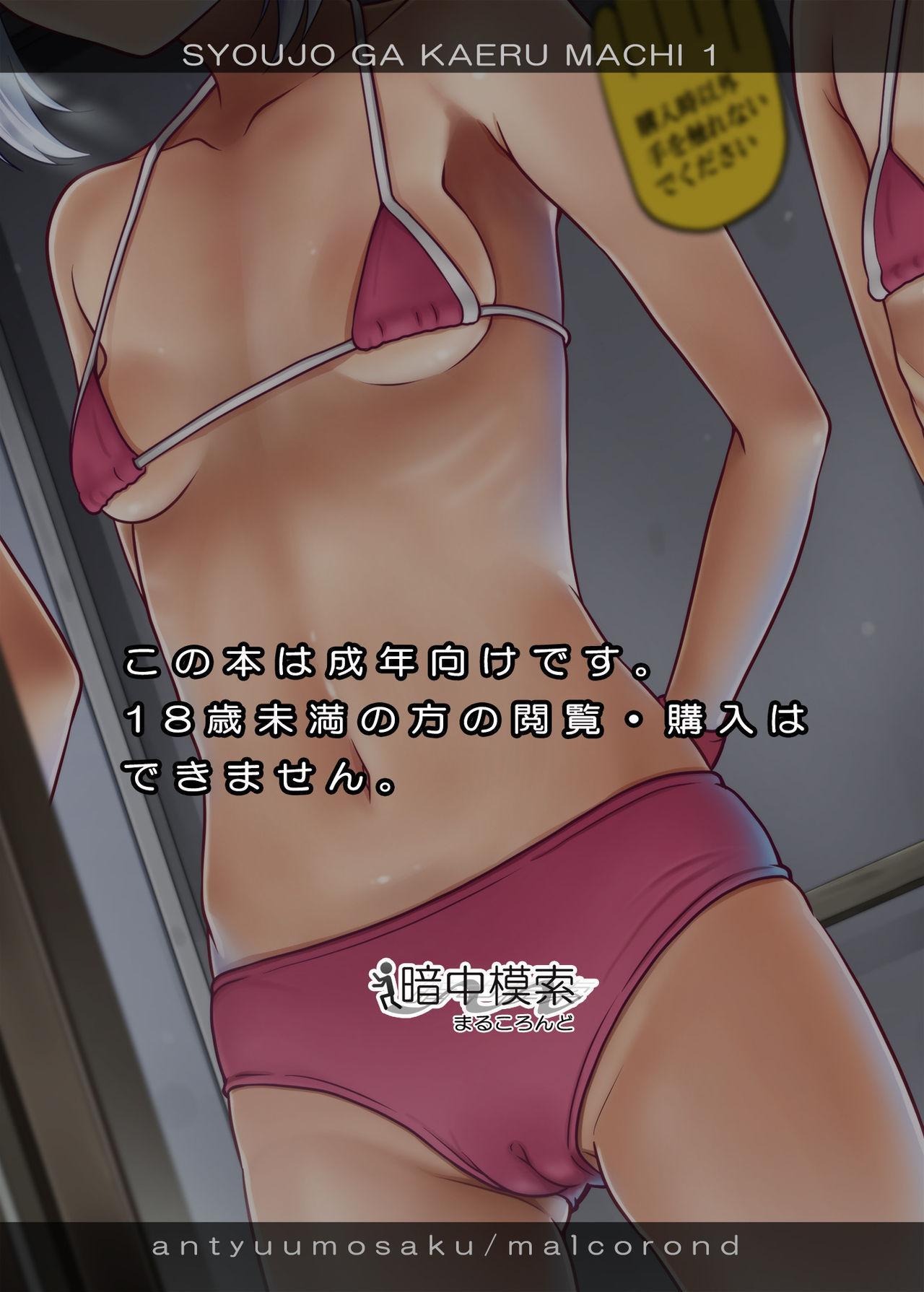 Shoujo ga Kaeru Machi 1 l A Street Where You Can Purchase Young GIrls 1 33