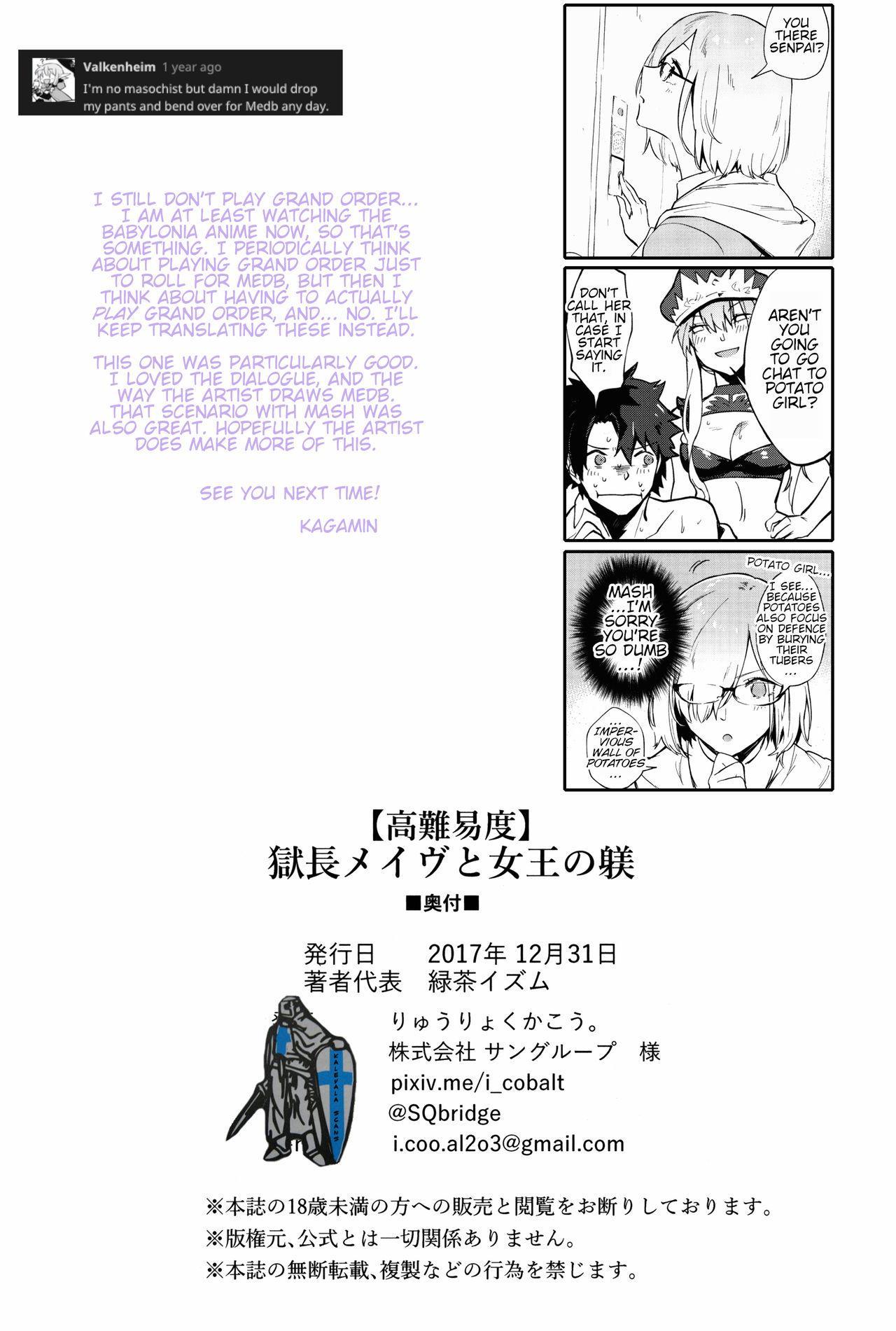 Gokuchou Medb to Joou no Shitsuke | Warden Medb and The Queen's Discipline 27
