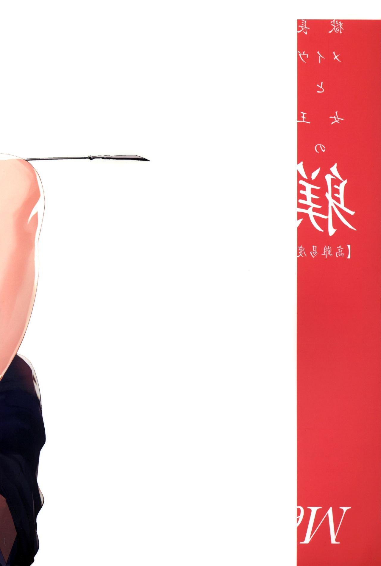 Gokuchou Medb to Joou no Shitsuke | Warden Medb and The Queen's Discipline 28