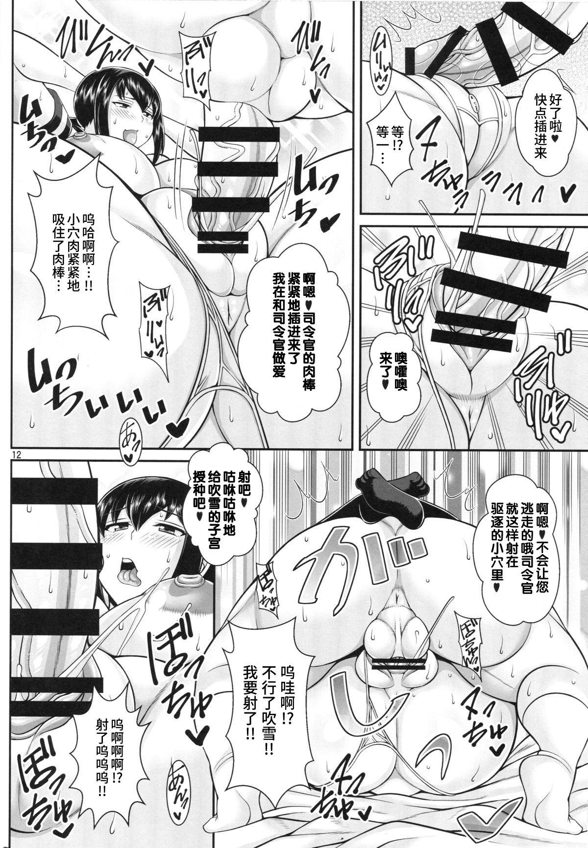 Fubuki, ShikoNuki su! 11