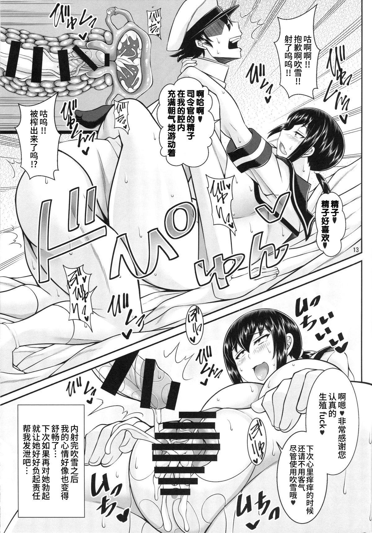Fubuki, ShikoNuki su! 12